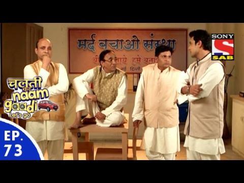 Chalti Ka Naam Gaadi…Let's Go - चलती का नाम गाड़ी...लेट्स गो - Episode 73 - 5th February, 2016
