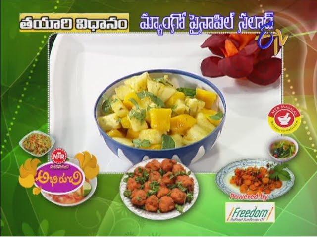 Abhiruchi - Mango Pineapple Salad - మ్యాంగో పైనాపిల్ సలాడ్