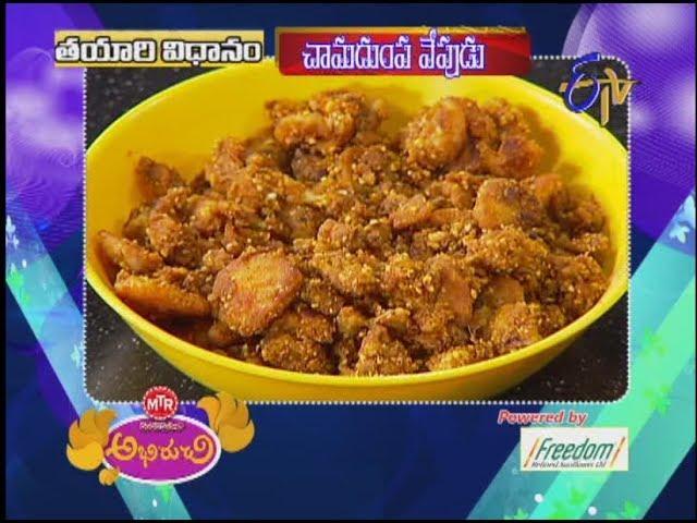 Abhiruchi - Chamadumpa Vepudu  - చామదుంప వేపుడు