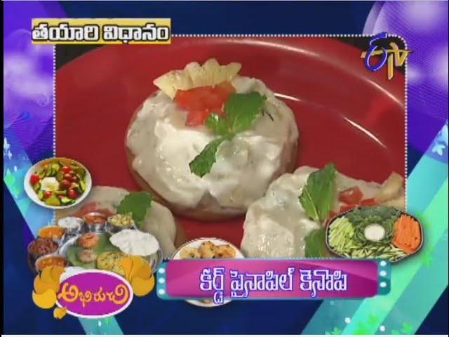 Abhiruchi - Curd Pineapple Kenope - కర్డ్ పైనాపిల్ కెనొపి