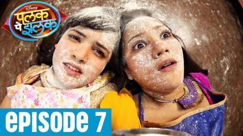 Dissin' Cousins | Palak Pe Jhalak | Episode 7