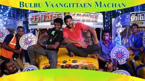 Sakalakalavallavan Appatakkar - Bulbu Vaangittaen Machan Song Promo | Jayam Ravi, Soori