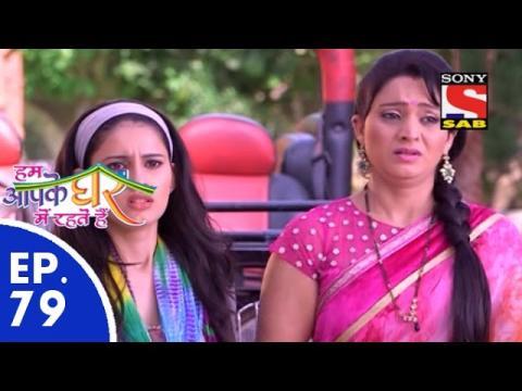 Hum Aapke Ghar Mein Rehte Hain - हम आपके घर में रहते है - Episode 79 - 27th November, 2015