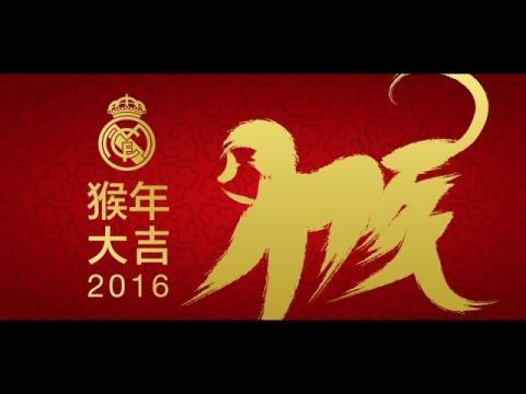 ¡El Real Madrid os desea a todos Feliz Año Nuevo Chino!