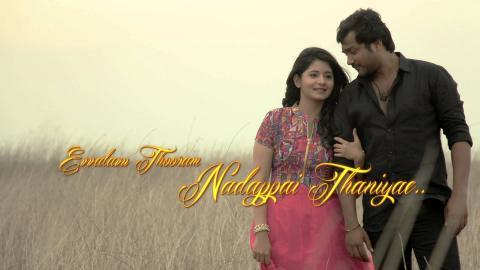 Urumeen - Siru Nadai Song Promo | Bobby Simha, Reshmi Menon | Achu