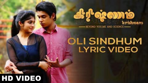 Poruthu Poruthu Lyrical Video Song | Krishnam Tamil Movie