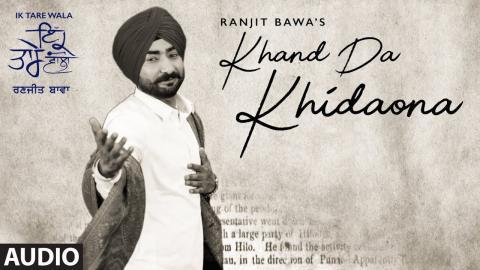 Khand Da Khidaona Ranjit Bawa Audio Song Ik Tare Wala Beat Minister Latest Punjabi Songs 2018