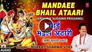 MANDAEE BHAIL ATAARI Part -1 | KRISHNA SUDAMA BHOJPURI PRASANG