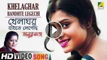 Khelaghar Bandhte Legechi | Antar Shatta | New Bengali Movie