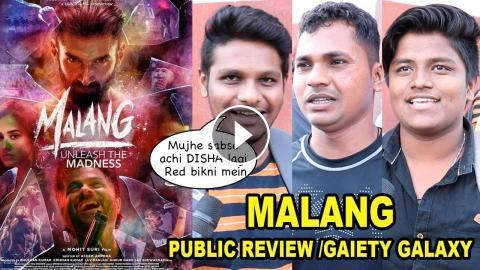 Malang Movie Gaiety Galaxy Crazy Public Review Aditya Roy Disha Patani Anil Kapoor Kunal Kemmu