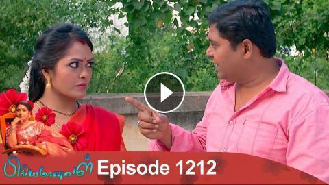 Priyamanaval Episode 1212, 05/01/19