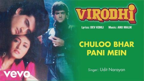 Ek Ladki Bas Gayi Aankhon Mein Full Song - Udit Narayan - Yeh Dosti
