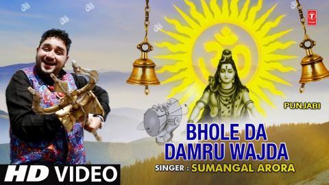 Mera Bhola Mast Malang I KUSH MANCHANDA I New Latest Punjabi