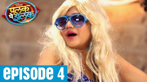 If Only I Had A Job | Palak Pe Jhalak | Episode 4
