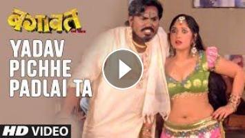 YADAV PICHHE PADLAI TA | Latest Bhojpuri Item Dance Video Song