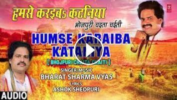 HUMSE KARIBA KATANIYA | Bharat Sharma Bhojpuri Chaita Chaiti