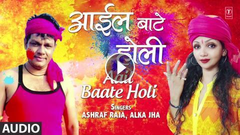AAIL BAATE HOLI | Latest Bhojpuri Holi Song 2019 | ASHRAF RAJA, ALKA JHA |  T-Series HamaarBhojpuri