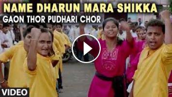 Name Dharun Mara Shikka | Gaon Thor Pudhari Chor | Digambar
