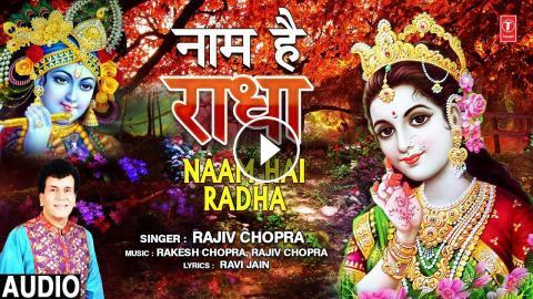 नाम है राधा Naam Hai Radha I RAJIV CHOPRA I New